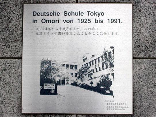 ドイツ学園3.jpg