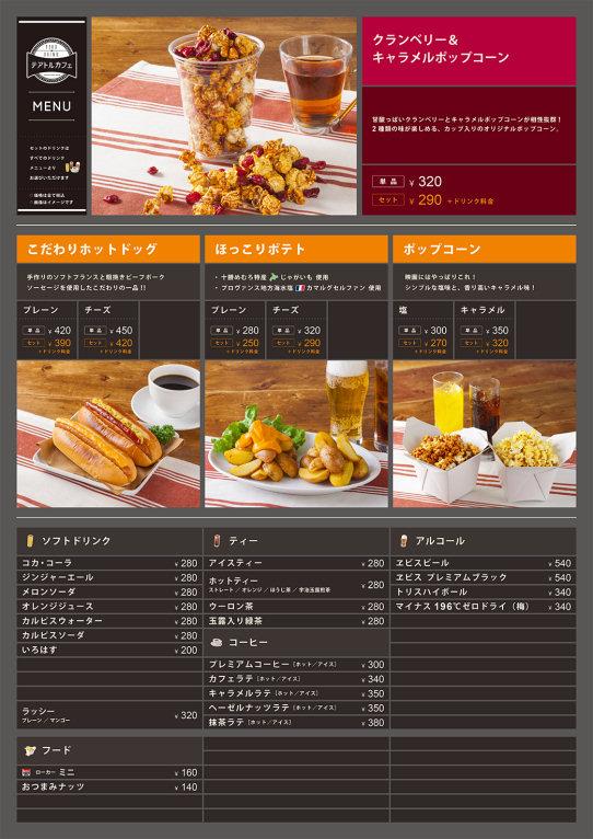 cineka_omori-price-01.jpg