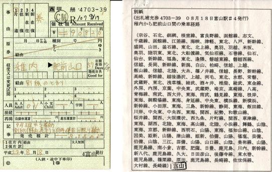 jr-longest-ticket.jpg